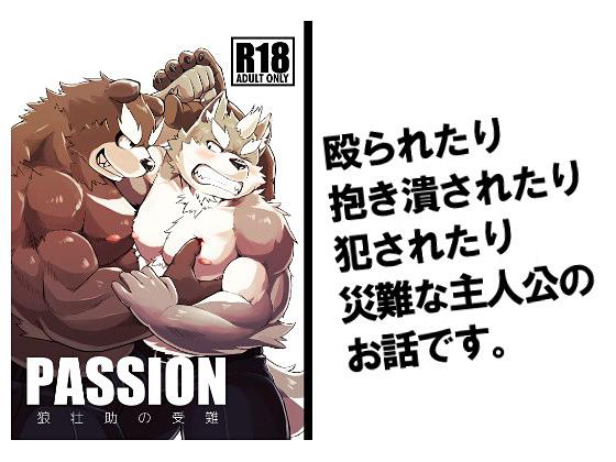 PASSION 狼壮助の受難