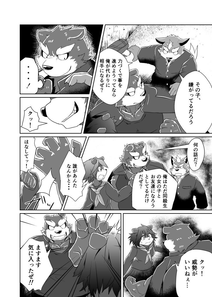 PASSION 狼壮助の受難_1