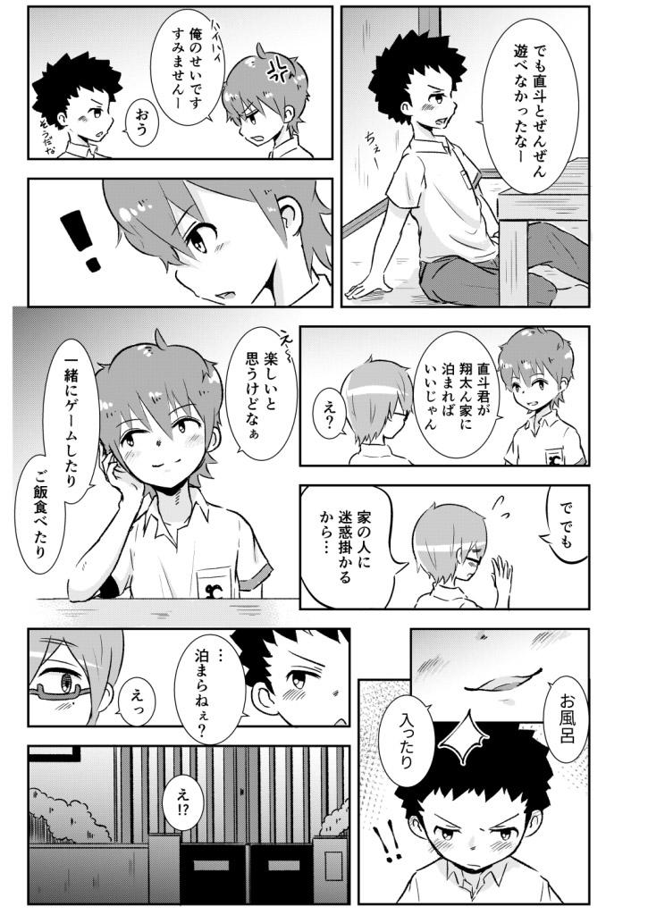 半熟恋心2巻_2