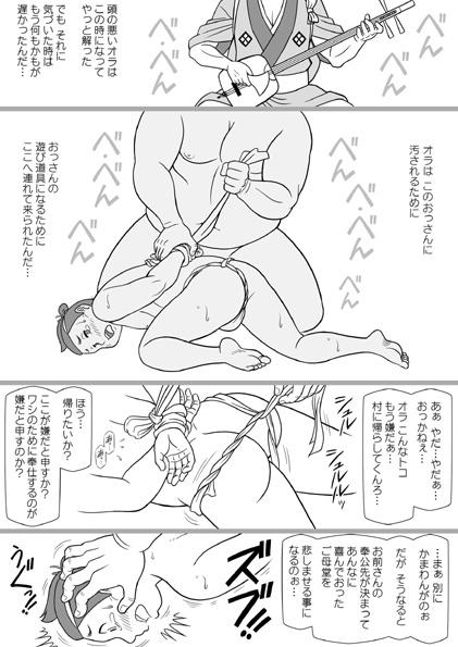 SNAP SHOT(丁稚奉公編)_2