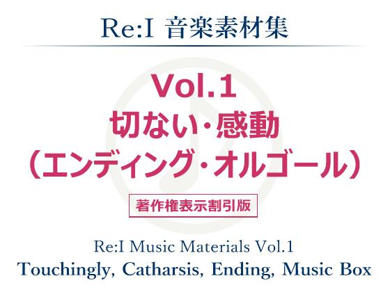 【Re:I】音楽素材集 Vol.1 - 切ない・感動(エンディング・オルゴール)の紹介画像