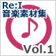 【Re:I】音楽素材集 Vol.1 - 切ない・感動(エンディング・オルゴール)