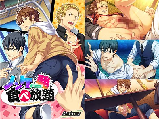 [Astray] の【ノンケ一発食べ放題】