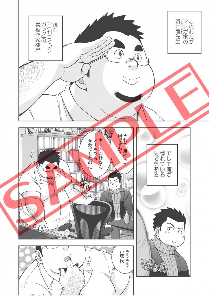 月刊コミックガッツRe:_1