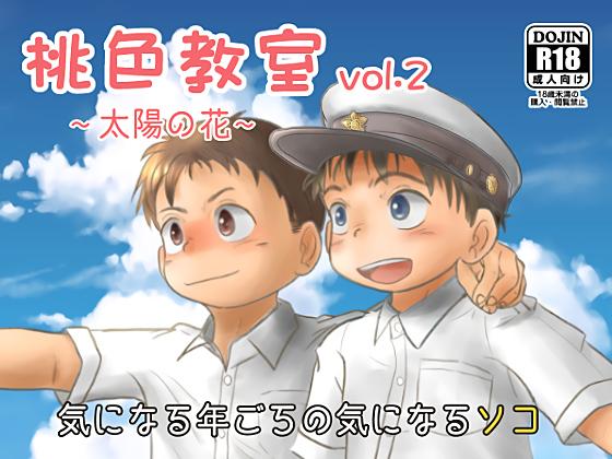 桃色教室vol2
