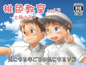 [もも屋] の【桃色教室 vol.2 太陽の花 (限定プレミアムパック)】