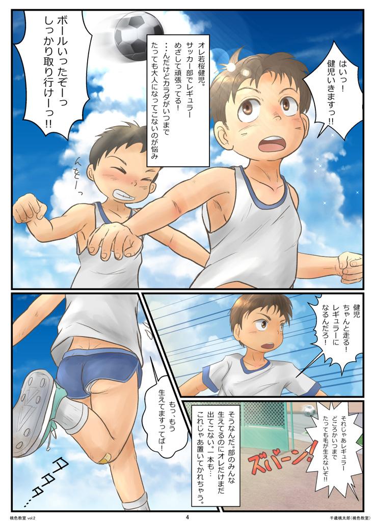桃色教室vol2_1