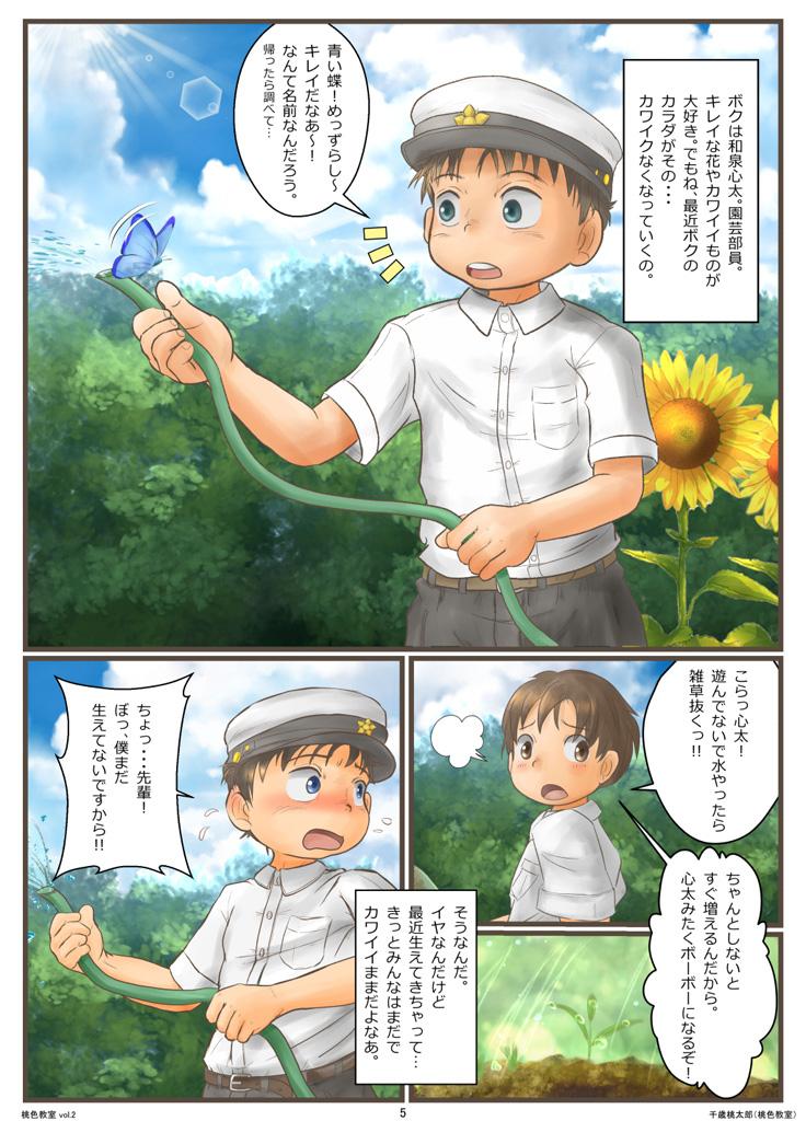 桃色教室vol2_2