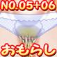 オモシュー NO.05+06