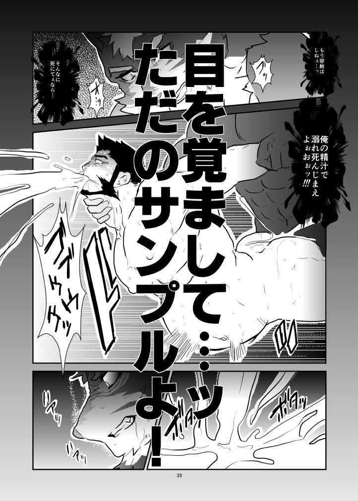 妖の森 月編_3
