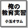 [小玉オサム文庫] の【俺の教育実習】