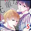 凸凹カレシ〜おっきなモテ後輩×強気ちびっこ先輩〜 5