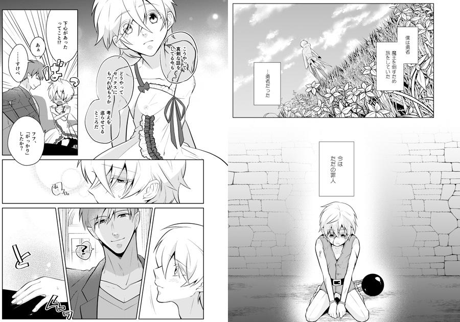 にせもの勇者と魔王と僕_1