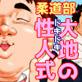 [漢度抜群] の【柔道部大地のドキドキ性人式】