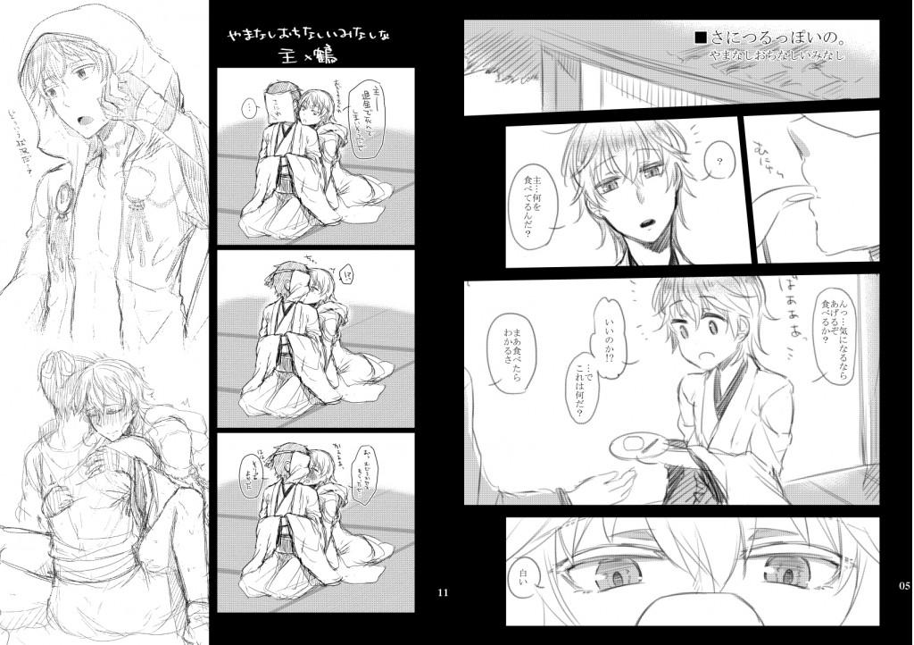 GumiBukuro03+05 変態審神者と鶴○さん 再録集_1