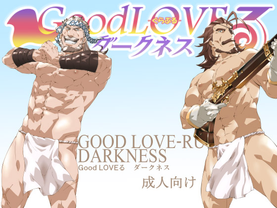 GoodLOVEる ダークネス
