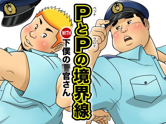 P(ペット)とP(プレイ)の境界線 with  下僕の警官さん