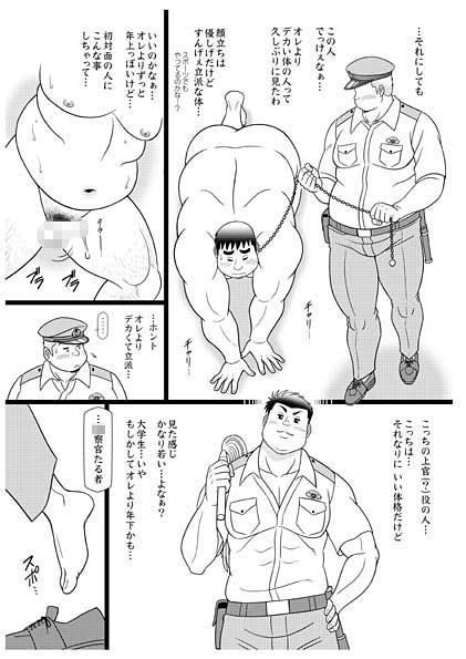 P(ペット)とP(プレイ)の境界線 with  下僕の警官さん_1