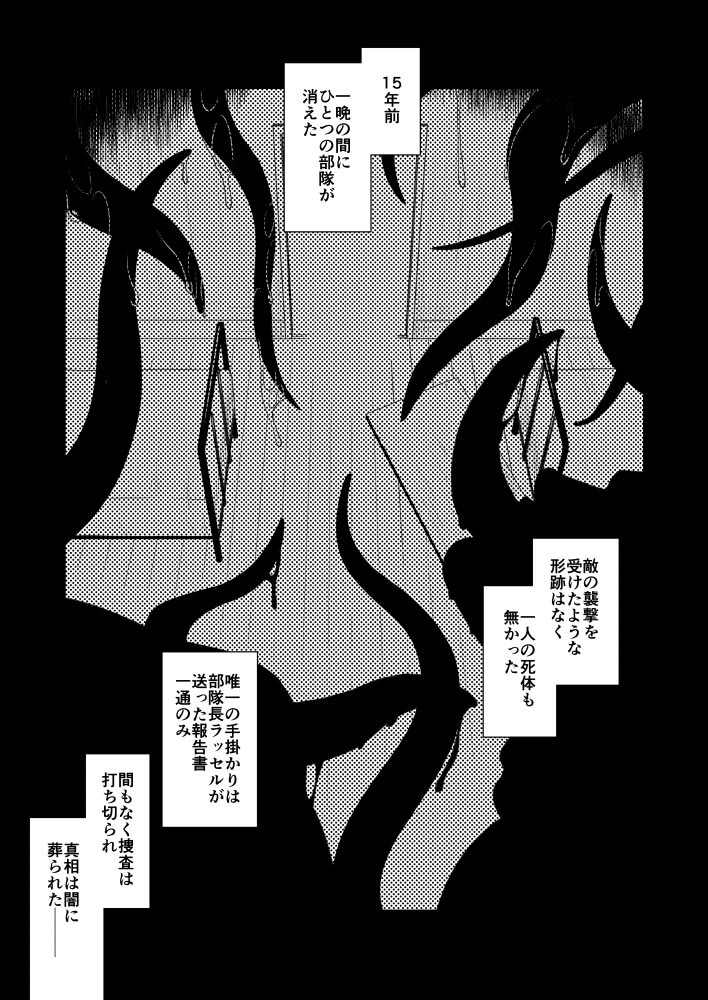 メサイア3(上)_1