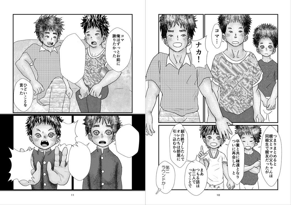 (初恋の人とその息子)×2_1