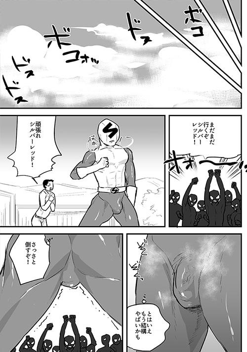 失禁ヒーロー_3