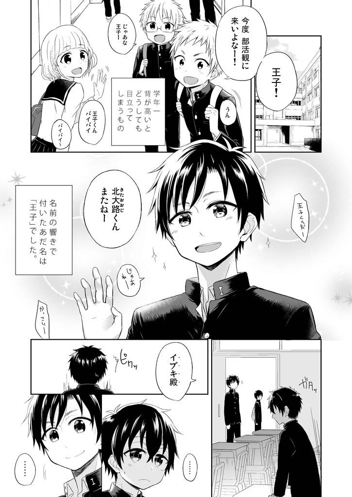 イブキのごとく【ももたけ 2nd season】_1
