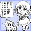 ズウ〜青春動物園7