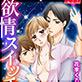 [TL]欲情スイッチ〜ドS上司・ワンコ後輩と秘密の夜 : 2