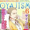 月刊オヤジズム 2013年 Vol.6