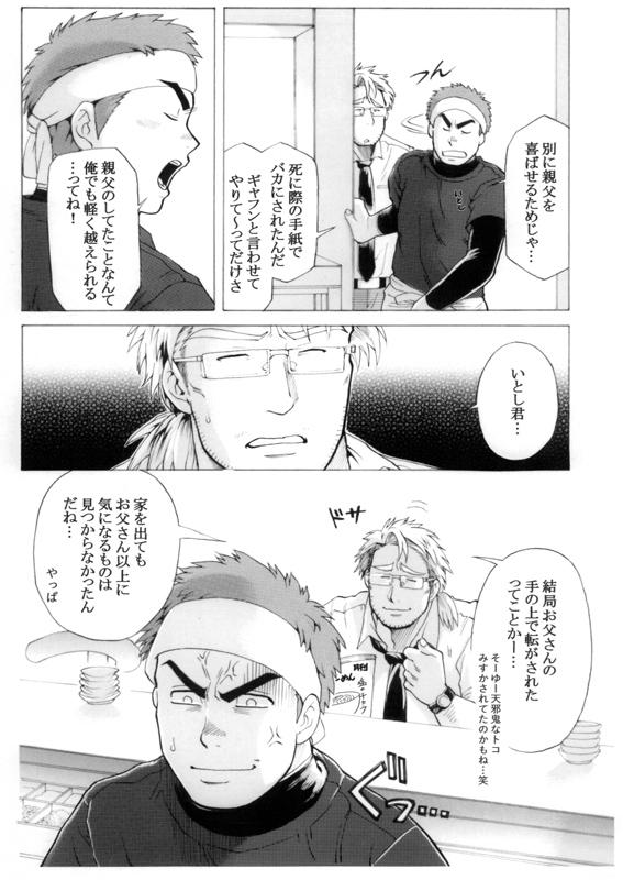 麺や いとし_1