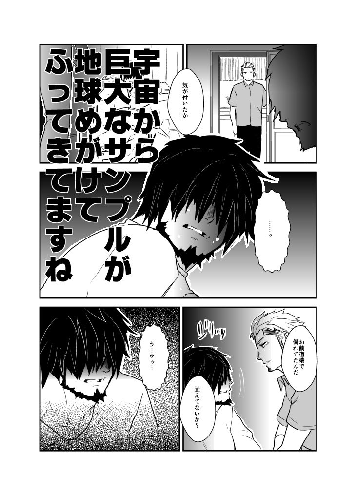 ストロング☆シューター_1