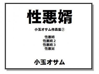[小玉オサム文庫] の【性悪婿】