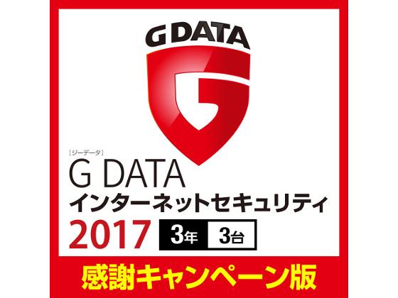 G DATA インターネットセキュリティ 2017 3年3台 感謝キャンペーン版 【ジャングル】の紹介画像