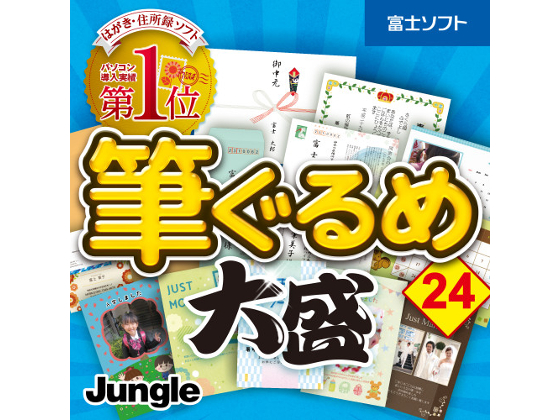 筆ぐるめ 24 大盛 【ジャングル】の紹介画像