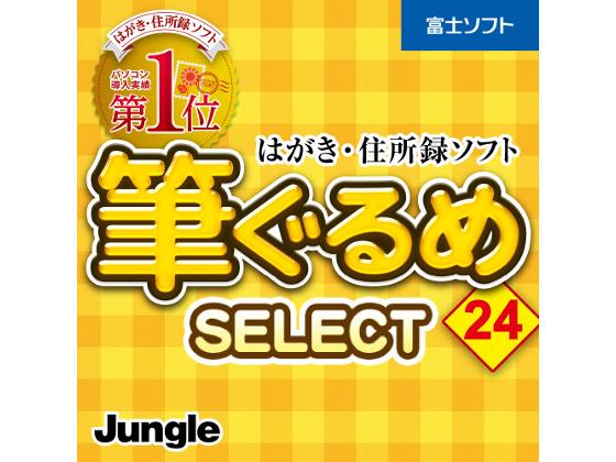 筆ぐるめ 24 select 【ジャングル】の紹介画像