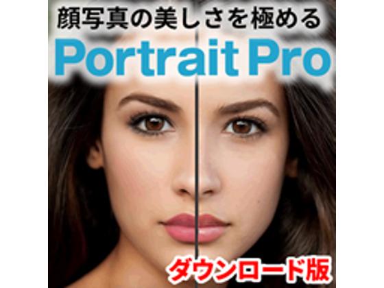 PortraitPro 15 【ライフボート】の紹介画像