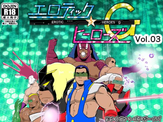 エロティック☆ヒーローズG Vol.03