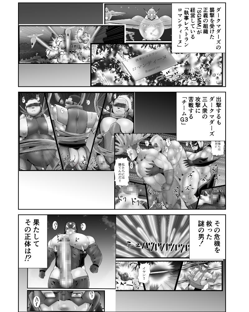 エロティック☆ヒーローズG Vol.03_1