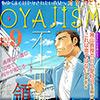 月刊オヤジズム 2013年 Vol.9