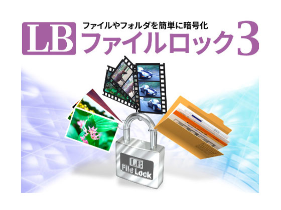 LB ファイルロック3 【ライフボート】の紹介画像