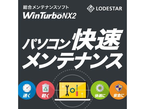 WinTurbo NX 2 【ジャングル】の紹介画像