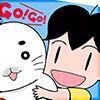 少年アシベ GO! GO! ゴマちゃん : 1