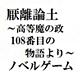 厭離論土 〜高等魔の政 108番目の物語 より〜