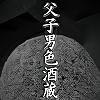 [想元ライブラリー] の【父子男色酒蔵】