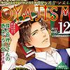 月刊オヤジズム 2013年 Vol.12