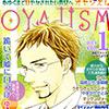 月刊オヤジズム 2014年 Vol.1