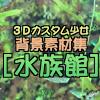 [T.O.P.] の【3Dカスタム少女背景素材集 [水族館]】