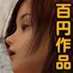 お手軽少女エロ画像集Vol.010