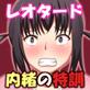 部活少女に連続ナカダシ〜体操部員ミサキの快楽調教トレーニング〜