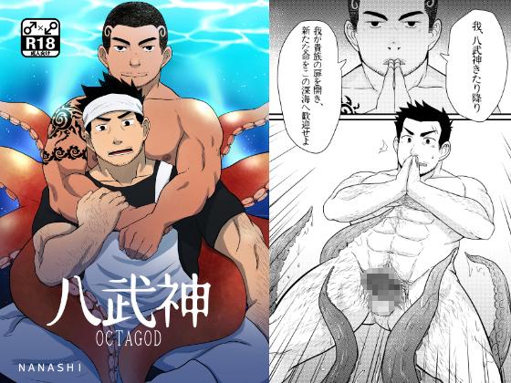 【毎月29日はニクの日!】八武神【ポイント最大5%UP!】